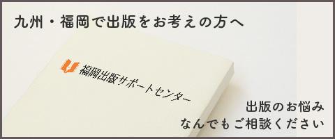 福岡出版サポートセンター